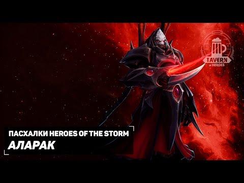 видео: Пасхалки heroes of the storm - Аларак (Русская озвучка).