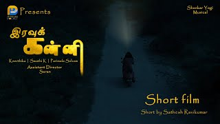 IRAVU KANNI | Tamil Short Film | Horror | Directed by Satheesh Kumar