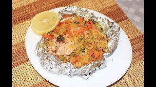 Горбуша с овощами - запекаем порционно в фольге в духовке