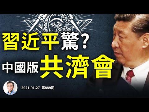 中国版共济会「泰山会」解散,这些神秘顶尖团体做了什麽?为何它在中国能存在、却不过30年?(文昭谈古论今20210127第889期)