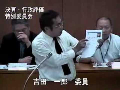 吉田一郎市議、さいたま市の決算認定に反対