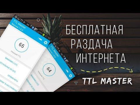 Как поменять ttl на телефоне