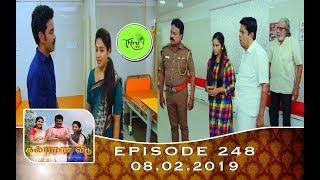 Kalyana Veedu | Tamil Serial | Episode 248 | 08/02/19 |Sun Tv |Thiru Tv