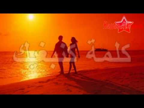 hassan almaghribi kelmet kanbrik حسن المغربي كلمة نبغيك