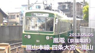 2013.05.05【フルHD 前面展望】嵐電(京福電鉄)嵐山本線 四条大宮→嵐山