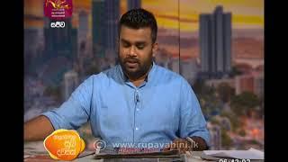 Ayubowan Subadawasak | 2020-11-18 | Ru Paththara Thumbnail