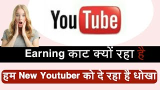 why YouTube Deducts your Earnings ? What's the Solution