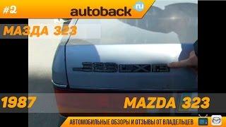 Mazda 323 - egasi fikr (1987)