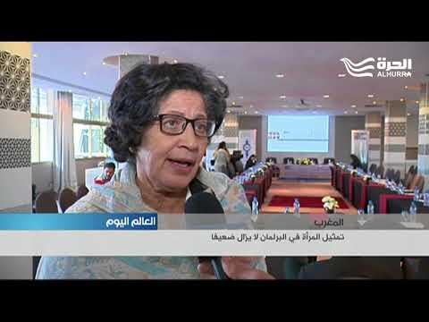 تمثيل المرأة المغربية في البرلمان لا يزال ضعيفا  - 17:21-2017 / 11 / 16