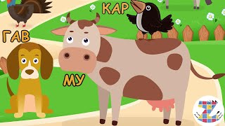 Животные для детей-Песенка-мультик про голоса животных на ферме-Кто как говорит-Учим голоса животных