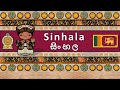The Sound of the Sinhala language (Numbers, Greetings, Words & The Parable)