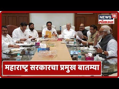 महाराष्ट्र सरकारचा प्रमुख बातम्या | Marathi  News | Maharashtra Batmya