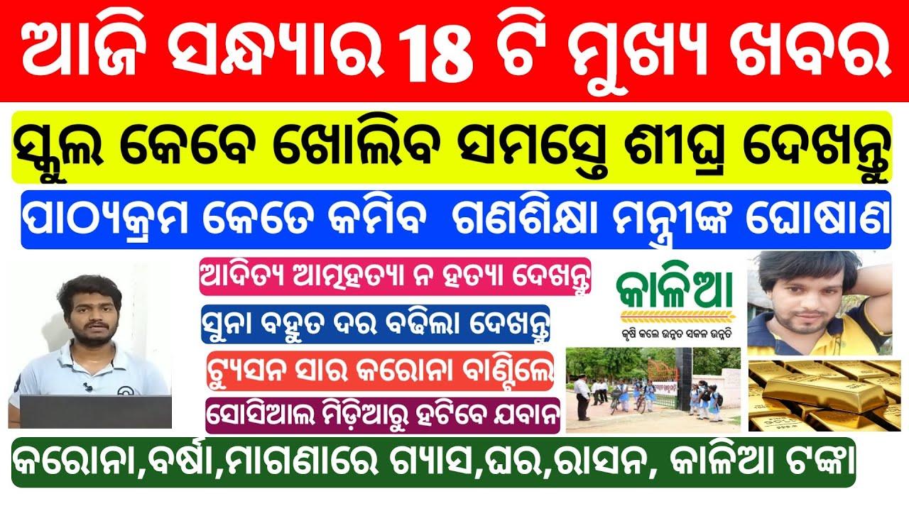 kalia yojana 3rd Phase Money transfer date   School Open News odisha 2020   Gold price today