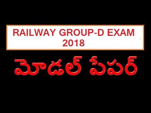 RAILWAY GROUP D  MODEL PAPER IN TELUGU    గ్రూప్ డి మోడల్ పేపర్