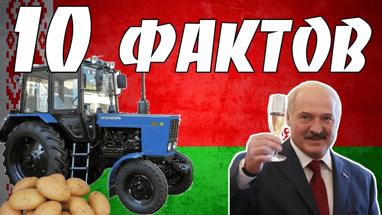 Интересные факты о Беларуси, которые знают многие иностранцы.
