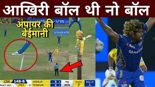 Mi vs Csk Last ball no ball, देखे बड़ा खुलासा, Malinga की आखिरी गेंद थी no ball, Chennai जीती ?