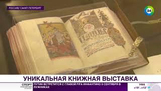 Выставка «Армянские письменные памятники в Российской национальной библиотеке»