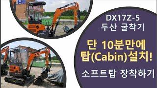 미니굴착기 DX17Z-5(1.9톤)용 소프트 탑 소개(…