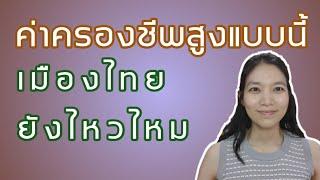 ค่าครองชีพขึ้นแต่เงินเดือนไม่ขึ้น! เรารู้สึกจนหรือเงินมันหายไปจากระบบ ประเทศไทยอยู่ยากหรือเปล่า?