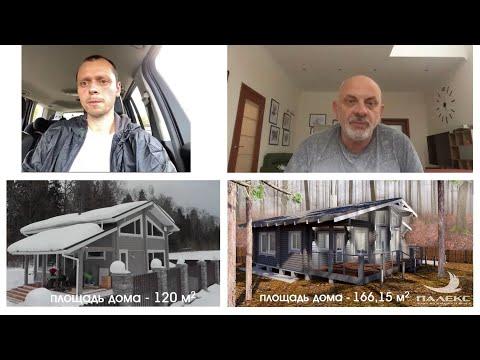 Что по чём? Построил дом из клееного бруса. Виктор Комаров и Палекс