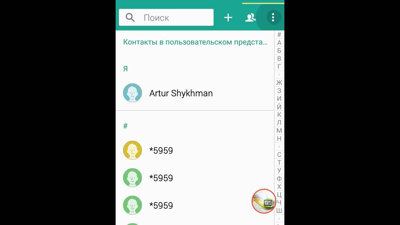 Как загрузить контакты с телефона samsung s5 и s4 на sim ...