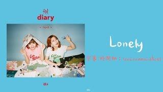 【繁體字幕】臉紅的思春期 (Bolbbalgan4/ 볼빨간사춘기) - Lonely
