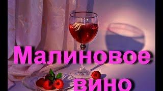 Моя Семья.Малиновое вино-ощути вкус жизни! 1 часть