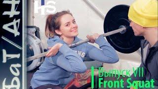 Front Squat Обучение фронтальным приседаниям CROSSFIT БаТ/АН Выпуск VII Кроссфит для начинающих