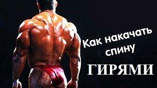 Как накачать спину гирями / How to build back weights(В данном видео показаны упражнения для укрепления и развития спины с применением гирь. В видео показаны:..., 2014-01-17T19:53:21.000Z)