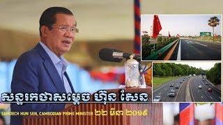 សន្ទរកថាសម្ដេច ហ៊ុន សែន, ២២/០៣/២០១៩ _ Samdech Hun Sen speech, 22/03/2019