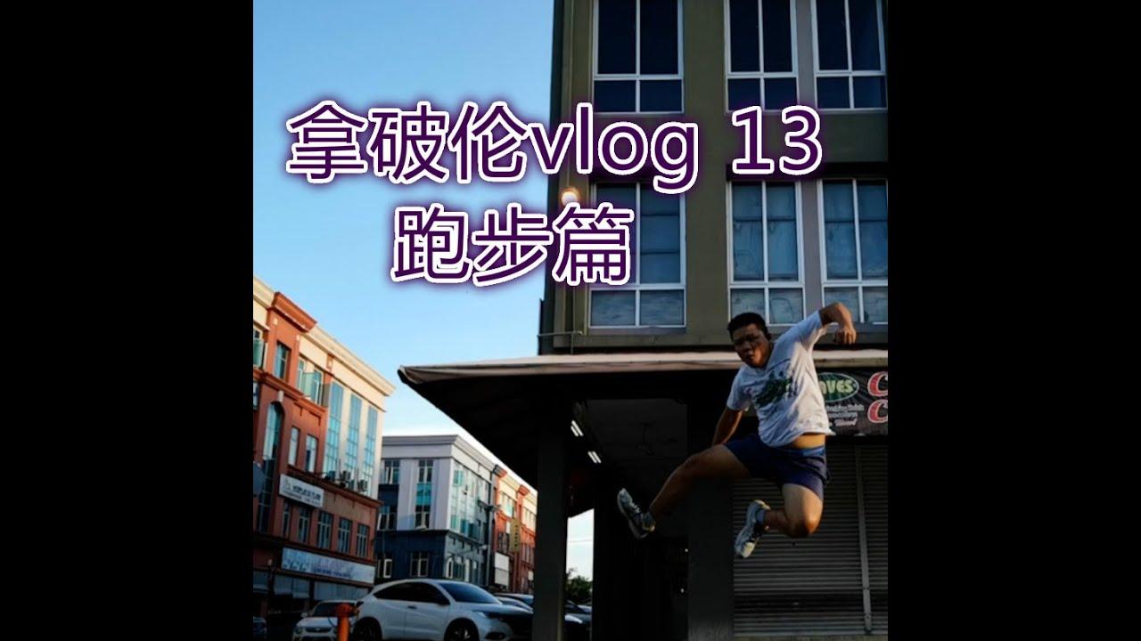 拿破伦vlog13 跑步篇