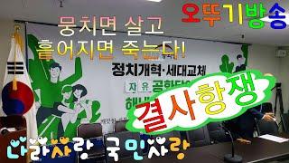 20/3.7 미래통합당 공천, 통합 관련 전 KBS 공…