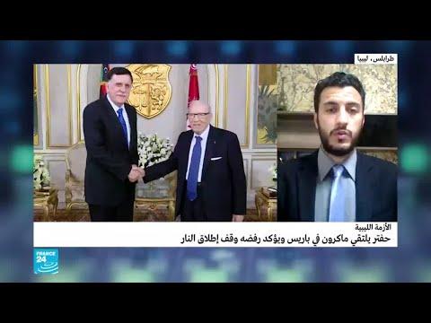 السراج يلتقي السبسي في تونس  - نشر قبل 5 ساعة