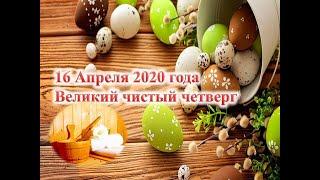 16 апреля 2020 Великий Чистый Четверг