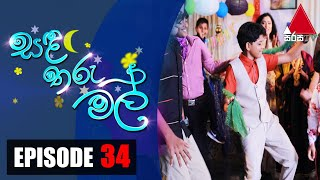 සඳ තරු මල් | Sanda Tharu Mal | Episode 34 | Sirasa TV Thumbnail