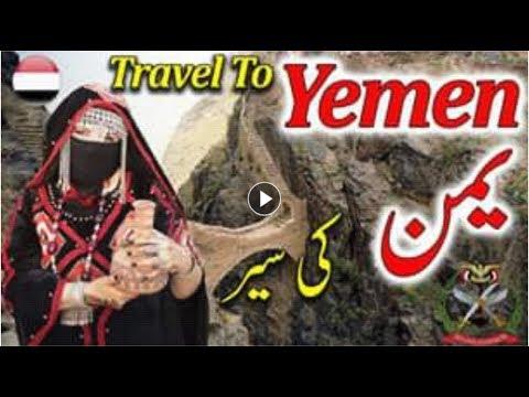 Travel To Yemen || Full History And Documentary About Yemen In Urdu & Hindi || یمن کی سیر