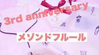 小声 [Haul❁] *メゾンドフルール3周年♡お買い物してきました!!* (ASMR)
