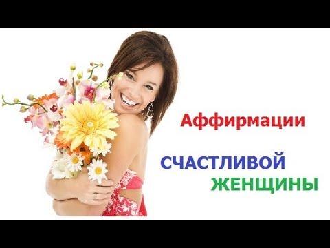 Качества счастливой женщины. Руслан Нарушевич