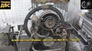 """Легенда советсткого автопрома - двигатель ЗАЗ-966А 30 л.с. """"Тридцатка"""""""