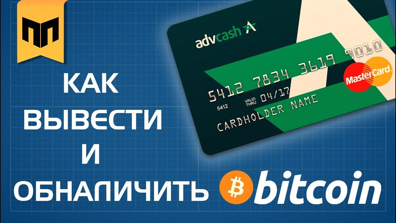 Вывод криптовалюты в беларуси бездепозитный бинарный опцион