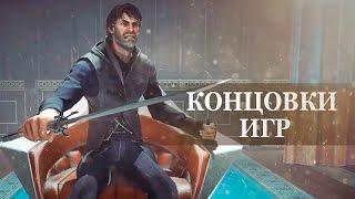 Dishonored 2  - ЧЕТЫРЕ КОНЦОВКИ НА РУССКОМ, ФИНАЛЬНЫЕ СЦЕНЫ