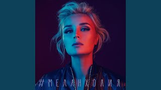Download Меланхолия Mp3 and Videos