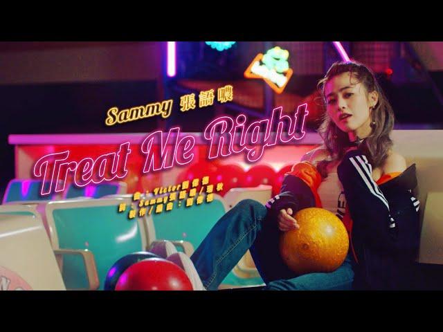 張語噥 Sammy -【對我好 Treat Me Right】|Official MV feat. 反骨男孩 Wacky Boys