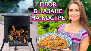 ПЛОВ УЗБЕКСКИЙ В КАЗАНЕ на костре (простой проверенный рецепт)