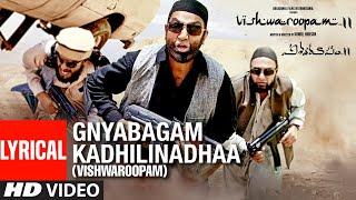 Gnyabagam Kadhilinadhaa (Vishwaroopam) Lyric Song    Vishwaroopam 2 Telugu   Kamal Haasan   Ghibran