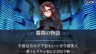 【FGO】虞美人 幕間の物語「午後はカルデアおもいッきり虞美人 ――奥さんそりゃあんたが以下略――」【Fate/Grand Order】 thumbnail