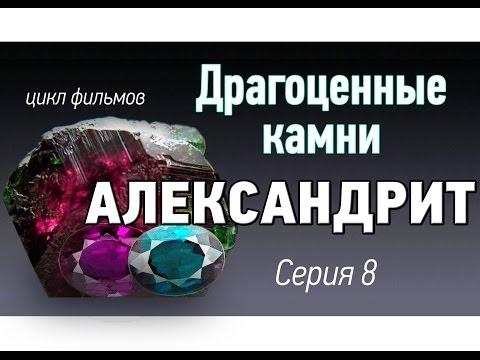 Александрит. Императорский драгоценный камень. Редкие драгоценные камни kamen-znak.ru