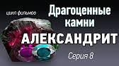 Купить александрит из индии в интернет-магазине «bleskom». ❤ реальные отзывы покупателей!. ✓ опт и розница, быстрая доставка по украине. Тел.