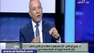 بالفيديو.. «أبوشادي»: البرادعي تلاعب بتقارير وكالة الطاقة الذرية