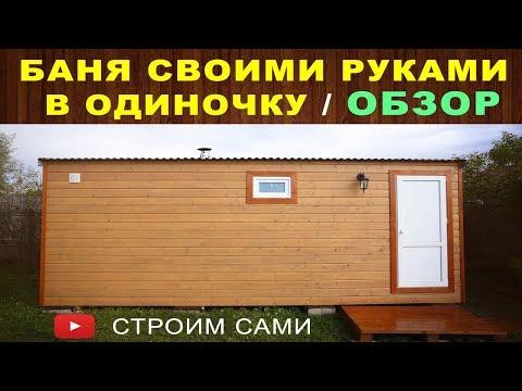 видео: Баня своими руками построенная в одиночку - ОБЗОР БАНИ